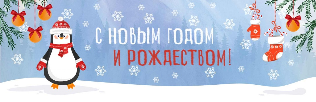 1920x619_donor_new_year.jpg